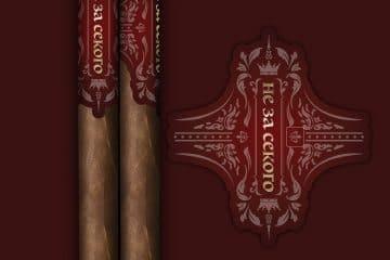 Jas Sum Kral не за секого cigar graphic